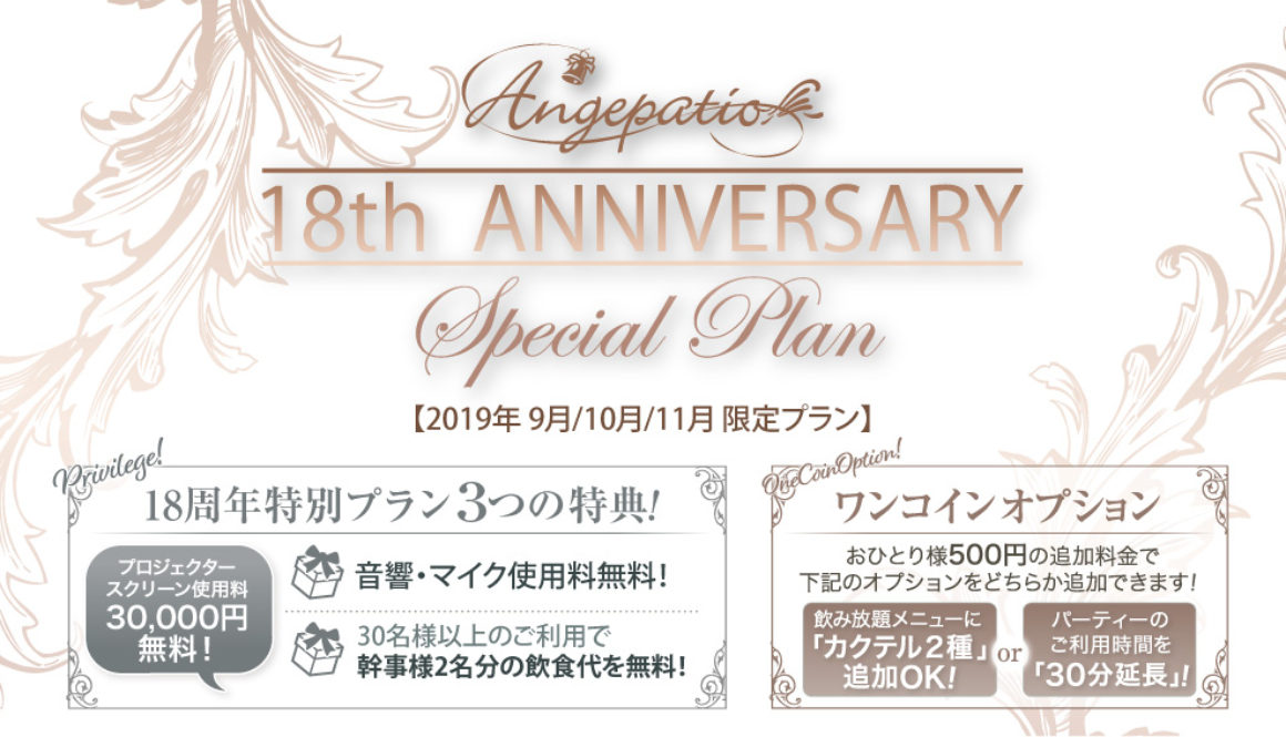 18th Anniversart Special Plan