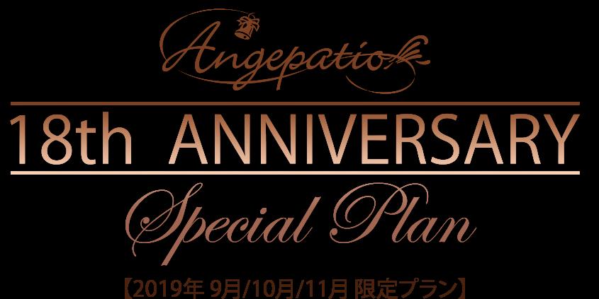 18th Anniversart Special Plan