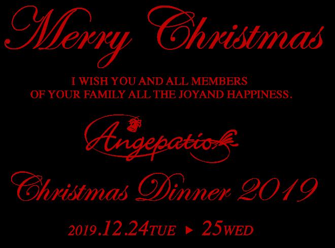 2019 Chistmas Dinner