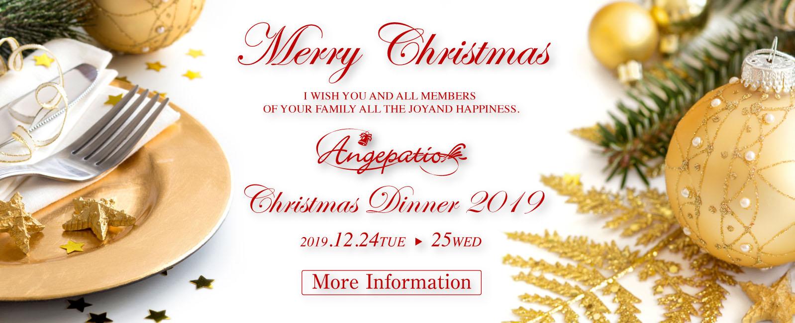 2019 クリスマスディナープラン