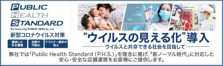 """PUBLIC HEALTH STANDARD 新型コロナウイルス対策 """"ウィルスの見える化""""導入 ウイルスと共存できる社会を目指して"""