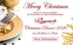 2020 クリスマスディナープラン