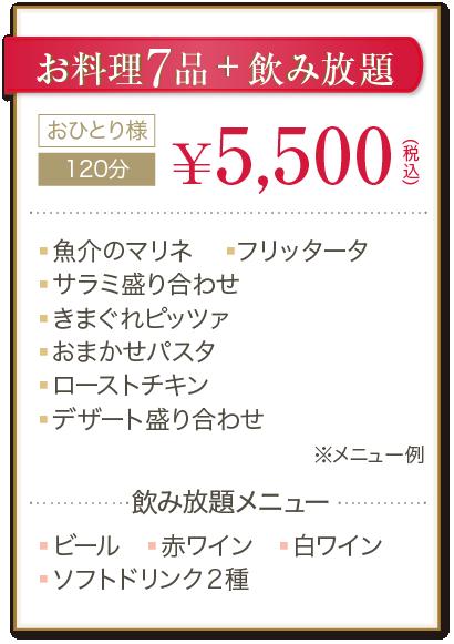 お料理7品