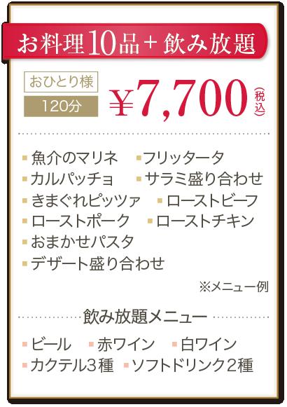 お料理10品