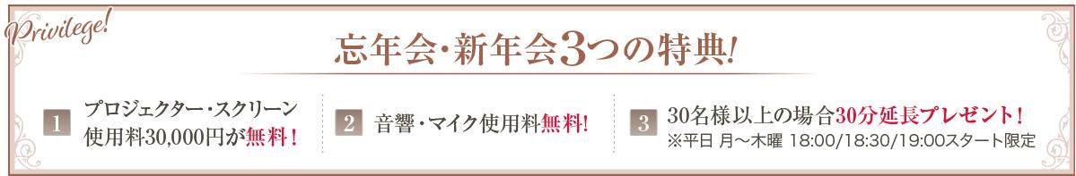 忘年会・新年会プラン3つの特典